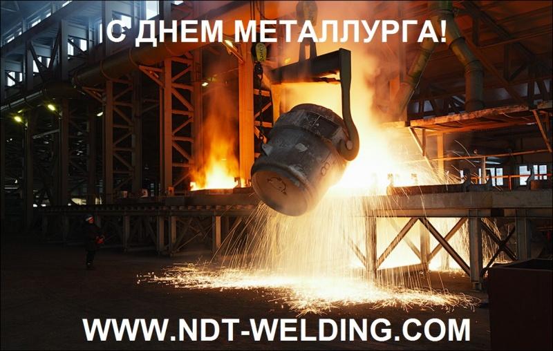 ndt-welding на 17.07.2016
